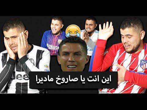 مستحـــــيل 😱 رونـ ـالدو يسجل على فريقه ويصعب المهمة😂😂 (مباراة  برعاية الفار ) 😑😐