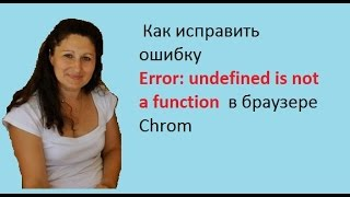 Как убрать ошибку в ВК  Error: undefined is not a function  в Хроме(Что делать , чтобы убрать Error: undefined is not a function в хроме Мой скайп - irakorni ВК - https://vk.com/irakorni., 2014-12-15T21:00:16.000Z)