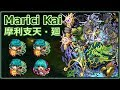 [Monster Strike] Marici Kai (摩利支天 廻) Impossible Dungeon! One with the Mine~