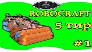 Robocraft | Робокрафт  Постройка КРАФТА 5 ТИРА.  Бульдозер