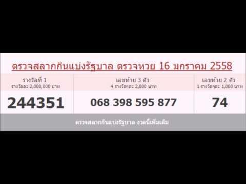 ตรวจหวย 16/01/58 เช็คผลสลากกินแบ่งรัฐบาล 16 มกราคม 2558