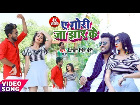 ए गोरी जा झार के  - #Shivam Singh Banti, #Antra Singh Priyanka - Bhojpuri HD Video song 2019