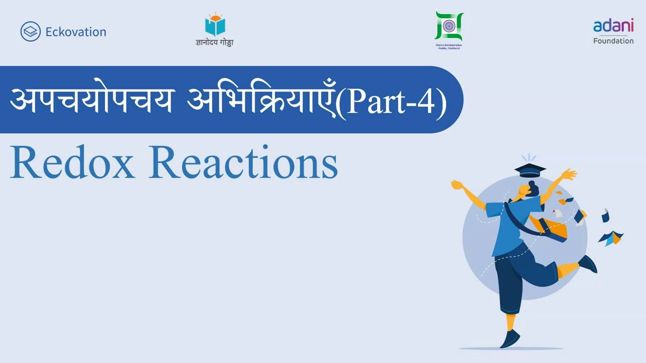 Redox Reaction  Part 4 | Class 11 | Chemistry |Hindi Medium