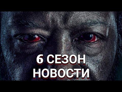 БОЙТЕСЬ ХОДЯЧИХ МЕРТВЕЦОВ 6 СЕЗОН НОВОСТИ