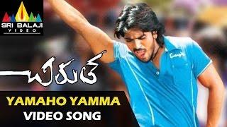 Chirutha Video Songs   Yamaho Yamma Video Song   Ramcharan, Neha Sharma   Sri Balaji Video