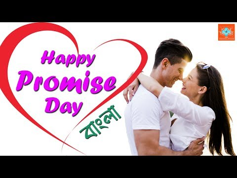 Happy Promise Day [Bangla] | A Message For Romantic Couple | Positive Thinking [Bangla]