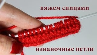 Уроки вязания спицами - изнаночные петли(В этом видео уроке мы поговорим о вязании изнаночных петель. Чтобы получать новые видео - подпишись! Или..., 2013-10-18T05:41:21.000Z)