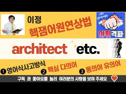 기적의 영단어 암기법 :  architect architecture