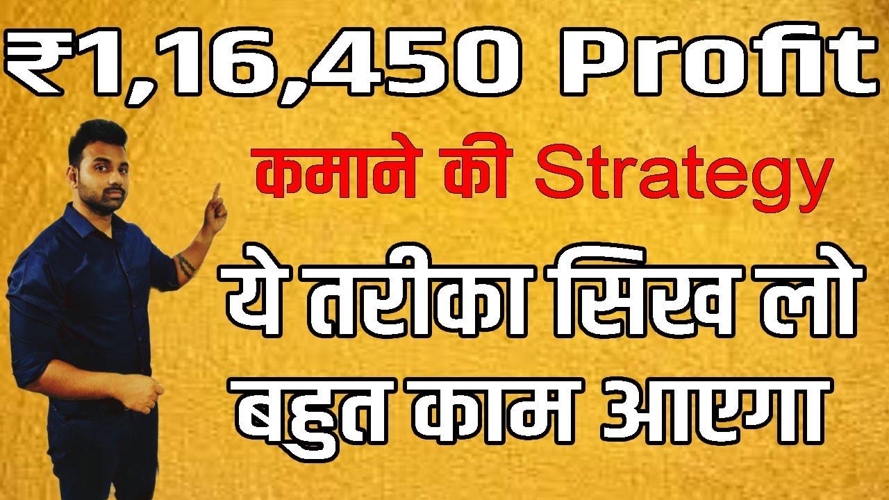 ₹1,16,450 Profit कमाने की Strategy !! ये तरीका सिख लो बहुत काम आएगा