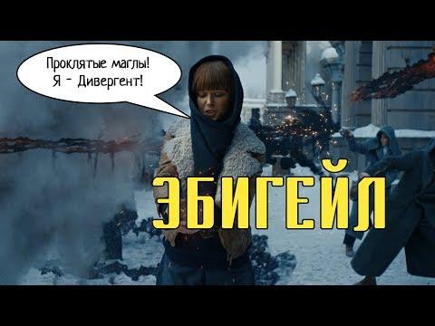 Эбигейл. Российский стимпанк с магией и Курковой