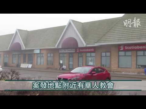 3匪硬闖烈市豪宅劫闊少 (20170222) | MING PAO CANADA | MING PAO TORONTO