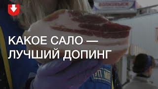 как выбрать сало  лучший белорусский допинг