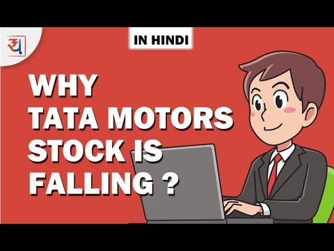 Why Tata Motors Stock is falling? (Hindi) | Tata Motors Stock Buy or Sell - in Hindi