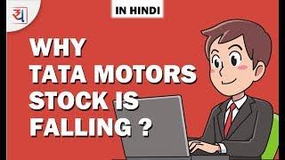 Tata Motors का Stock क्यों गिर रहा है - Hindi   Tata Motors Stock Buy or Sell - in Hindi