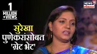 Great Bhet Surekha Punekar (Part 2)