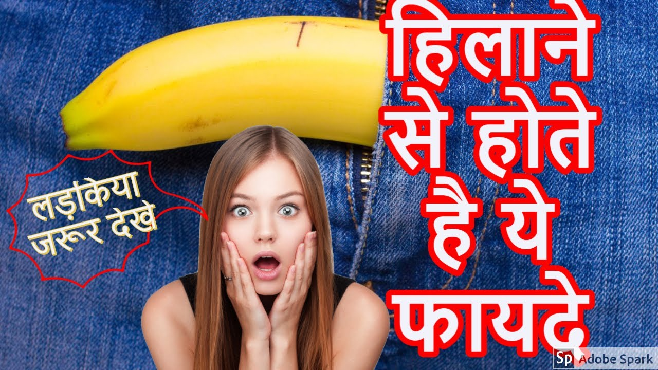 Benefits of Mastrubation | हिलाने के होते है ये फायदे