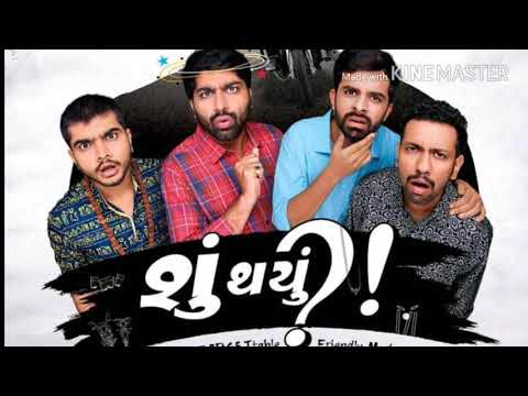 Su Thayu Gujarati Movie Watch Online Dailymotion Videos