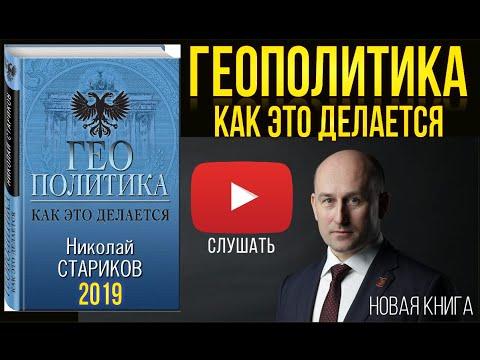 Николай Стариков - Геополитика как это делается - Аудиокнига (Глава 2)