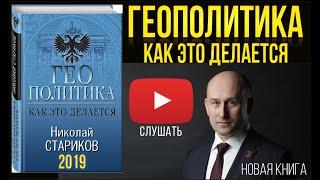 Николай Стариков Геополитика как это делается Аудиокнига Глава 2
