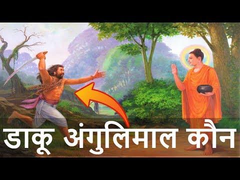 डाकू अंगुलिमाल और महात्मा बुद्ध || Buddha Angulimala Story In Hindi