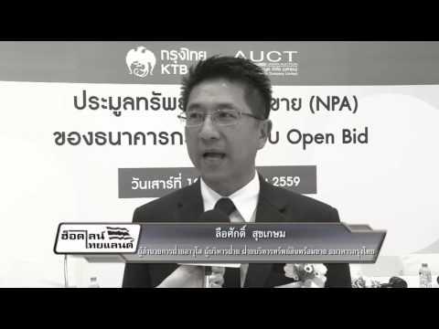 สหการประมูลร่วมกับธนาคารกรุงไทย เปิดประมูลทรัพย์สินพร้อมขาย (NPA) [Hotline Thailand]