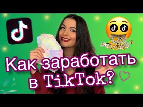 Монетизация в Tik Tok. Как зарабатывать в ТикТок? Секреты заработка популярных Тиктокеров.