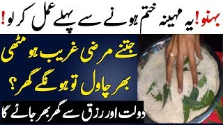 Chawlon (Rice) Par Wazifa I Rizq Mein Barkat Ka Amal I Ramzan Ki Dua | Islam Advisor