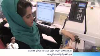 السلطنة تحتل المركز الأول عربيا في مؤشر مكافحة غسل الأموال وتمويل الإرهاب