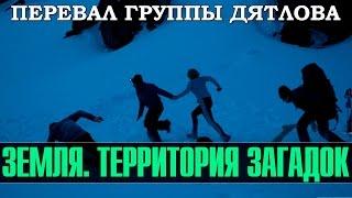 Земля. Территория загадок - Перевал группы Дятлова (документальные фильмы)