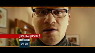 Анонс фильма «Друзья друзей» на телеканале «Новый век».