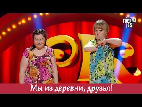 УГАР - девушки из деревни рвут зал! | Рассмеши комика 2017 - Познавательные и прикольные видеоролики
