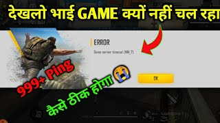 ERROR GAME SERVER TIMEOUT (MM_7) & PING PROBLEM |  FREE FIRE GAME क्यों नहीं चल रहा