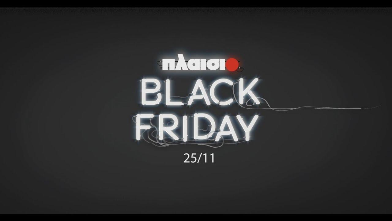 1c6ac1374a Black Friday. Βρήκαμε πού θα πας για ψώνια