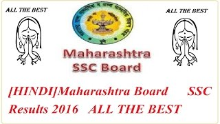 [HINDI]Maharashtra Board SSC Results 2016  MSBSHSE