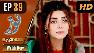 Pakistani Drama | Noor - Episode 39 | Express Entertainment Dramas | Asma, Agha Talal, Adnan Jilani