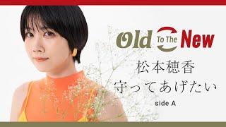 松本穂香 - 守ってあげたい(side A)from Old To The New