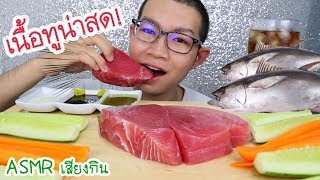 asmr-eating-เสียงกิน-ทูน่าดิบ-เนื้อปลาทูน่าสดๆ-raw-tuna-sashimi-생-참치-mukbang-ขันติ