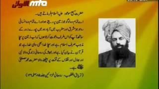 Sayings of the Promised Messiah (urdu 2)
