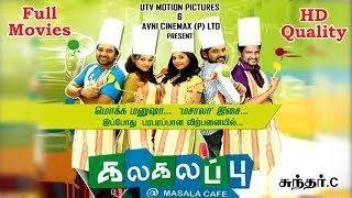 Kalakalappu | 2012 | Siva,Vimal,Oviya,Anjali | Tamil Super Hit Comedy Full Movie......