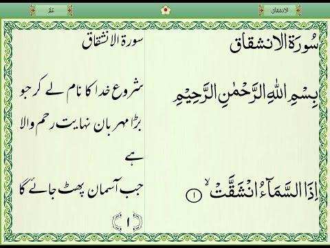 AL QURAN Surah inshiqaq with Urdu Translation