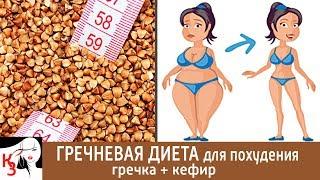 ГРЕЧНЕВАЯ ДИЕТА. Гречка с кефиром для похудения. Рецепты, отзывы