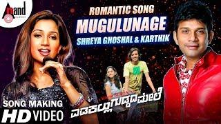 mugulunage-song-making-edakallu-guddada-mele-shreya-ghoshal-and-karthik-kannada