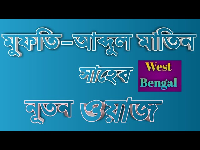 Latest Waz Mufti -Abdul Matin SAHEB_2018 _Subscribe_my _(West Bengal)_ channel