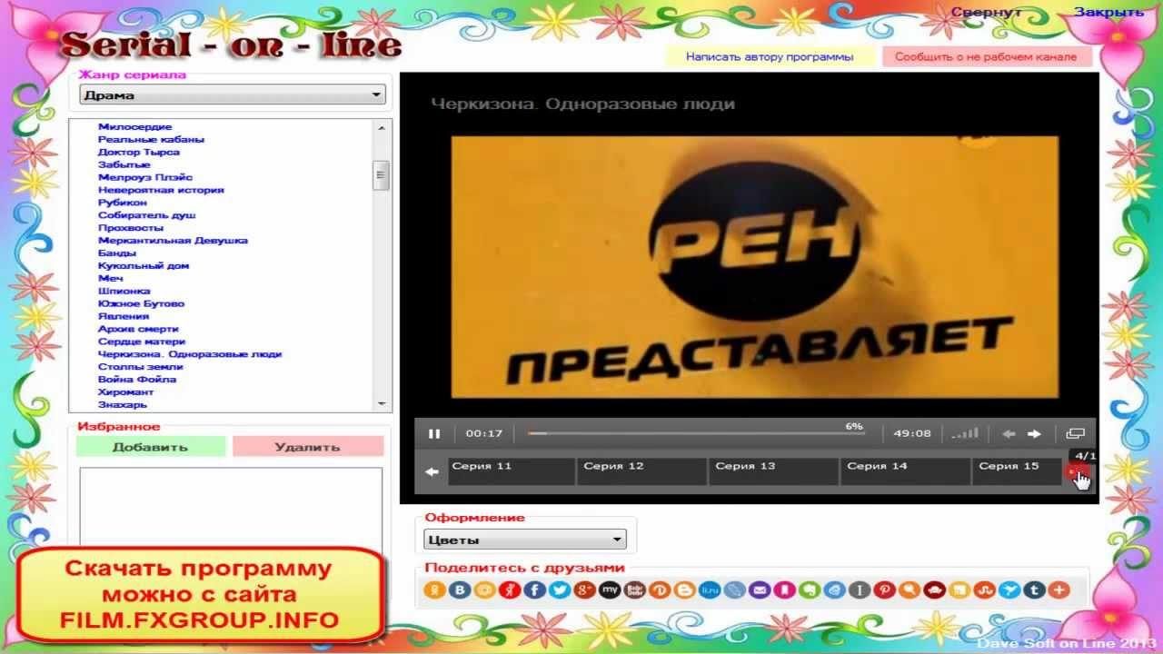 Программа для просмотра фильмов, сериалов и тв каналов ...
