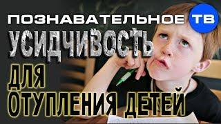Усидчивость для отупления детей (Познавательное ТВ, Владимир Базарный)