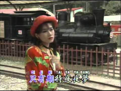 Hokkian Song - 車站 Chia Cam