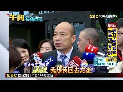 王金平幕僚酸韓「黃袍加身」 韓國瑜:酸語沒必要