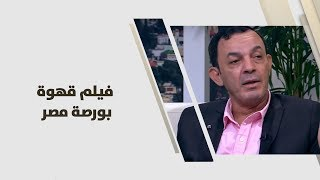 علاء مرسي، شريف باهر، وأحمد نور - فيلم قهوة بورصة مصر - فنون مختلفة