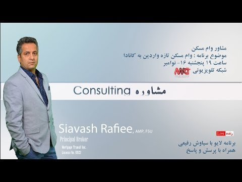 Your consultant- Mortgage -E7 newcomer ( Sponsored by Mortgage Transit) وام مسکن برای تازه واردین