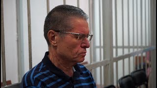 Начался процесс по делу Улюкаева